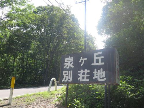 泉ヶ丘別荘管理のイメージ