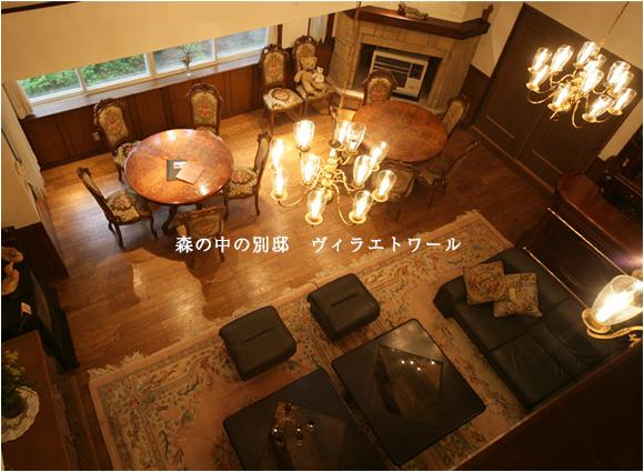 軽井沢ヴィラエトワールのイメージ